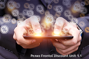 Новый релиз Frontol Discount Unit 1.1.