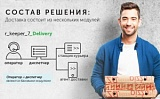 СЛУЖБА ДОСТАВКИ R-KEEPER DELIVERY
